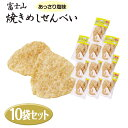 【送料無料】【送料無料】富士山焼き飯煎餅 あっさり塩味 10袋セット