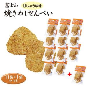 \なんとッ、1袋プレゼント♪/【富士山 お土産】富士山焼き飯煎餅 甘醤油味×11袋セット(+1袋プレゼント) おにぎり型の甘醤油で味付けしたお煎餅です。静岡 お土産 せんべい 煎餅 米菓
