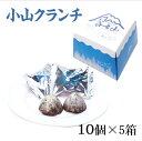 【静岡 お土産】富士山 小山クランチ 10個入×5箱 静岡みやげ 富士山クランチ 手土産 チョコクランチ チョコレート菓…