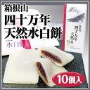 箱根山四十万年天然水白餅(10個入)