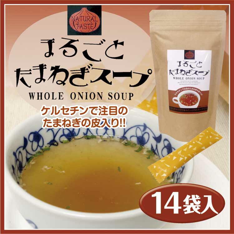 \お風呂上りに!!/まるごとたまねぎスープ14袋入 たまねぎ スープ 加工品粉末茶 インスタント 温活 冷え性対策