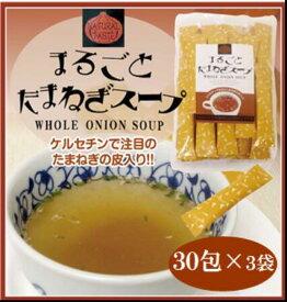 \お風呂上りに!!/まるごとたまねぎスープ30袋入×3袋 たまねぎ スープ 加工品粉末茶 インスタント 温活 粉末茶
