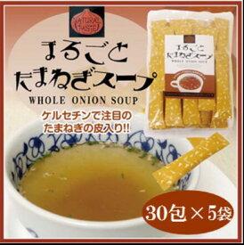 \お風呂上りに!!/まるごとたまねぎスープ30袋入 たまねぎ スープ 加工品粉末茶 インスタント 温活 粉末茶 料理の調味料として