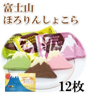 【富士山 お土産】富士山ほろりんしょこら12枚入 富士山お土産 静岡お土産 ほろりんショコラ ほどけるしょこら 詰合せ わかふじ クッキー 個包装入 世界文化遺産