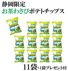 \なんと、1袋プレゼント♪/静岡お茶わさびポテトチップス 120g 11袋+1袋プレゼント♪※同梱不可 お茶わさび 世界遺産の富士山がパッケージに!駄菓子 スナック菓子 ご当地 富士山 お土産