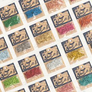 【Nail it!!】ネイルイット 釘 袋入り 全種類セット ※スチール・真鍮・銅の3袋分サービス! / ストリングアート
