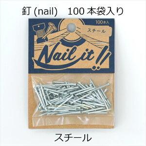 【Nail it!!】ネイルイット 釘 袋入り スチール *ストリングアート