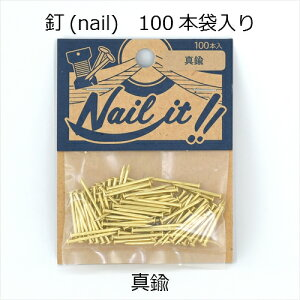 【Nail it!!】ネイルイット 釘 袋入り 真鍮 / ストリングアート