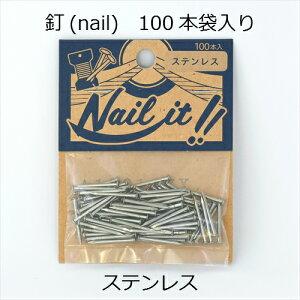 【Nail it!!】ネイルイット 釘 袋入り ステンレス / ストリングアート