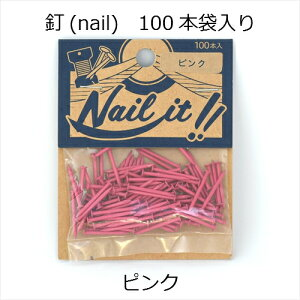 【Nail it!!】ネイルイット 釘 袋入り カラー *ストリングアート