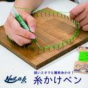 レビューを書いて送料無料!【Nail it!!】ネイルイット 糸かけペン