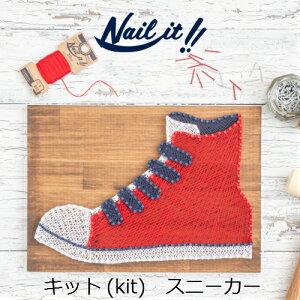 【Nail it!!】ネイルイット キット スニーカー / ストリングアート 糸かけ アート ハンドメイド 手作りキット おうち時間 DIY