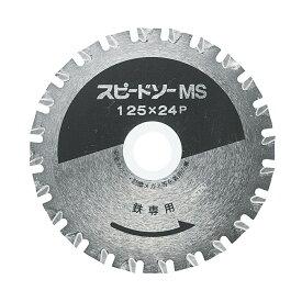 若井産業 スピードソー MS 鉄用 MS-110(1枚)