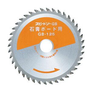 若井産業 スピードソー GB 石こうボード用 GB-125(1枚)/ チップソー 丸鋸用 丸ノコ用