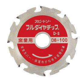 若井産業 スピードソー フルダイヤチップ 窯業系サイディング用 D8-100(1枚)
