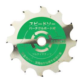 若井産業 スピードソー フルダイヤチップ パーチクルボード用 D12-165(1枚)