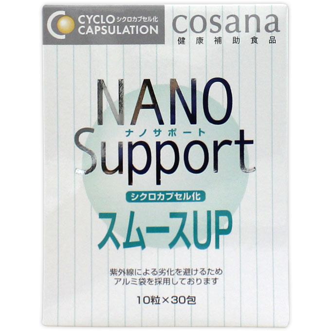 ナノサポートシクロカプセル化スムースUP30包【送料込】