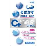 【第3類医薬品】ジーロップCホワイトプラス180錠