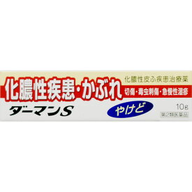 【第2類医薬品】ダーマンS10g