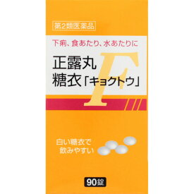 【第2類医薬品】正露丸糖衣錠「キョクトウ」90錠
