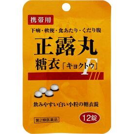 【第2類医薬品】正露丸糖衣錠「キョクトウ」パウチ12錠