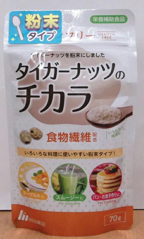 【栄養補助食品】明治薬品タイガーナッツのチカラ70g