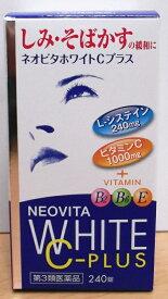 【第3類医薬品】ネオビタホワイトCプラス「クニヒロ」240錠