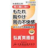 【第2類医薬品】弘真胃腸薬顆粒(分包)240錠
