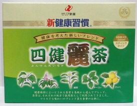 ゼリア新薬新健康習慣四健麗茶60包【送料無料】