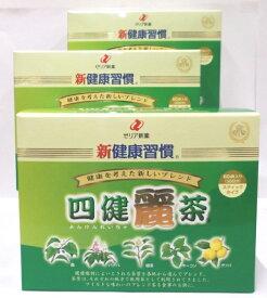 ゼリア新薬新健康習慣四健麗茶60包×3箱【送料無料】
