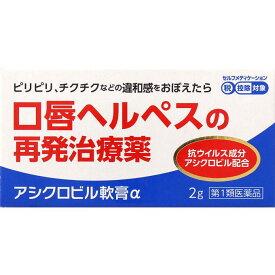 【第1類医薬品】奥田製薬アシクロビル軟膏α2g平成26年6月12日より薬事法変更によりネット販売が変更しております。メールの内容をご確認いただき「承認」のクリックが必要となっております。