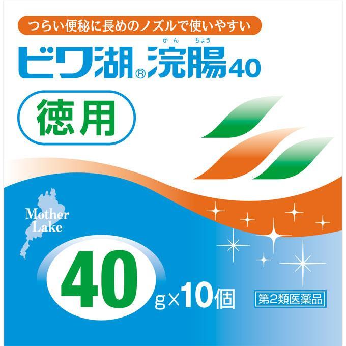 【第2類医薬品】ビワ湖浣腸40gx10個