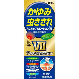 【第(2)類医薬品】ノーエチ薬品カユミックAローションV250ml