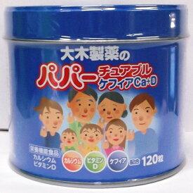 【栄養機能食品】大木製薬パパーチュアブルケフィアCa+D120粒