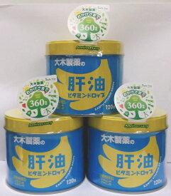 【栄養機能食品】大木製薬肝油ビタミンドロップ120粒×3個【送料無料】