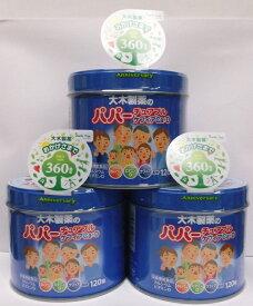 【栄養機能食品】大木製薬パパーチュアブルケフィアCa+D120粒×3個【送料無料】
