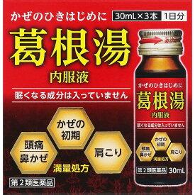 【第2類医薬品】日本薬剤葛根湯内服液K30ml×3本