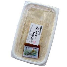 料亭の味を食卓に!【生湯葉】たぐり湯葉250g作りたて直送!【生ゆば】タレ、おろしわさび生付き