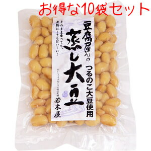 【つるのこ蒸し大豆120g×10袋】栗のように甘い伝説の大豆!契約農家から少量入荷!【国産大豆】