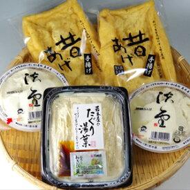 【若木屋グルメセット】おいしい湯葉・寄せ豆腐・昔揚げをセット!大豆から生まれた3つの美味しさがお手頃に【送料無料】【生ゆば】【油揚げ】【手作りとうふ】