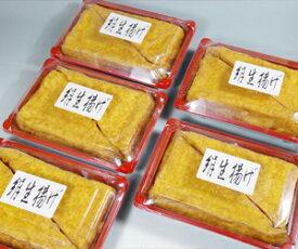 【絹生揚げボリュームセット5】お店の販売では1、2をあらそう人気商品。5パック10個でお求めやすくしました。【送料無料】【厚揚げ】