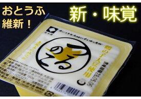 【つるのこ豆腐】北海道産ブランド大豆100%で作った新しい味覚の絹ごし豆腐!甘さ、香りとも今までにない美味しさ!デザート感覚で美容と健康にも!食べきり150gで、高タンパク低カロリー健康応援!