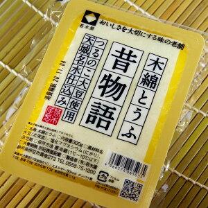 木綿とうふ 昔物語 つるの子大豆だけで作った贅沢な木綿豆腐です。大豆の味がしっかりして食べ応え満点!プリンみたいなお豆腐とは違う本格派の木綿とうふです。湯豆腐にも!