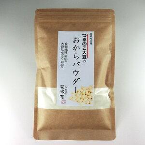クリックポスト送料無料【北海道つるの子大豆おからパウダー100g】他商品との同梱はできません
