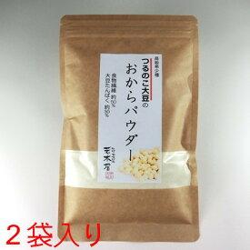 【2袋入り】クリックポスト送料無料【北海道つるの子大豆おからパウダー100g】他商品との同梱はできません