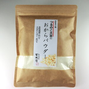 【同梱可 つるの子大豆おからパウダー180g】南北海道産の高級大豆使用、食物繊維たっぷり!国内産微粉末
