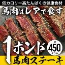 【驚愕の15%ポイントバック中】馬肉1ポンドステーキ用 約450g 3枚購入で送料無料!馬...
