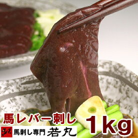 馬レバ刺し 1kg ※お一人様13kg迄 レバ刺し 【色調・風味には個体差があります。赤いもの、白いもの、黒いものなど様々ですが品質には問題ございません。予めご了承くださいませ】 メガ盛り レバー 1kg 馬レバー刺し