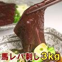 【業務筋様応援】馬レバ刺し 3kg 通常商品と同様の小分けでお届け 【レバー刺】【レバ刺】【レバー刺し】【刺身 生食…