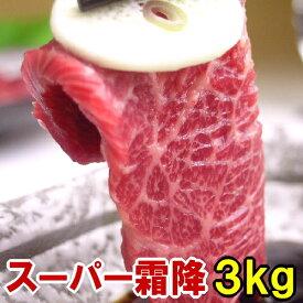 【業務筋様応援】馬刺しスーパー霜降 3kg 通常商品と同様の小分けでお届け
